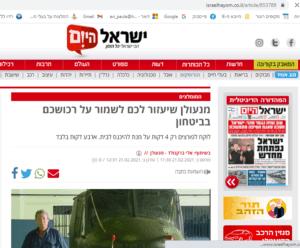 מאמר מנעולן בישראל היום